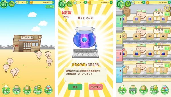 携帯アプリの名作経営シミュレーション『ガラクタ工房』がスマホでリニューアル決定!