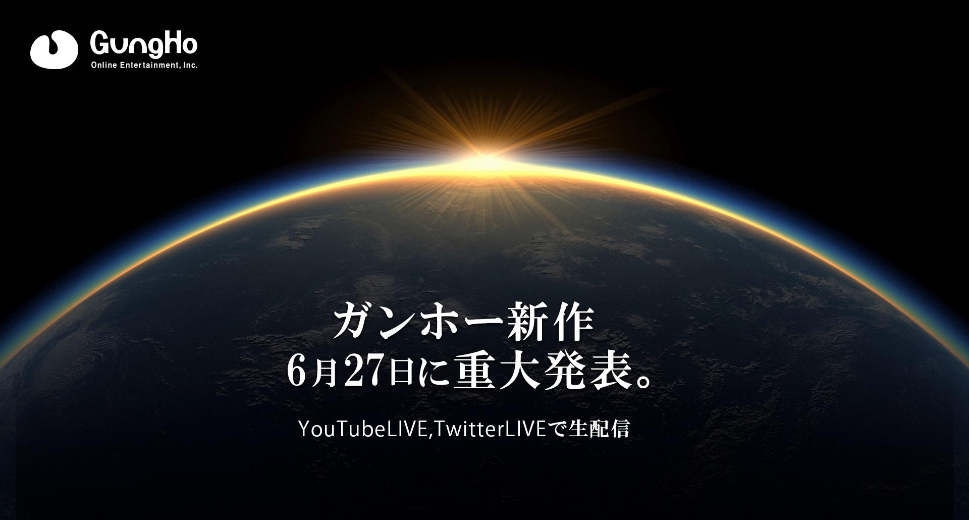 ガンホーが新作発表会を記念して総額1,000万円相当のプレゼントキャンペーンを実施!