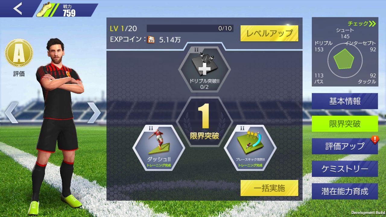 『モバサカ』シリーズ最新作『モバサカ ULTIMATE FOOTBALL CLUB』が日本・韓国で配信決定!