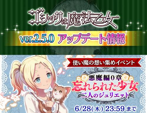 『ゴ魔乙』で「星5【0章】カルミア」が手に入る新イベントがスタート!