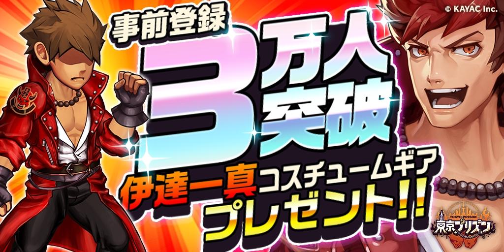 カヤックの共闘バトルRPG『東京プリズン』の事前登録者数が3万人突破!報酬追加も決定!