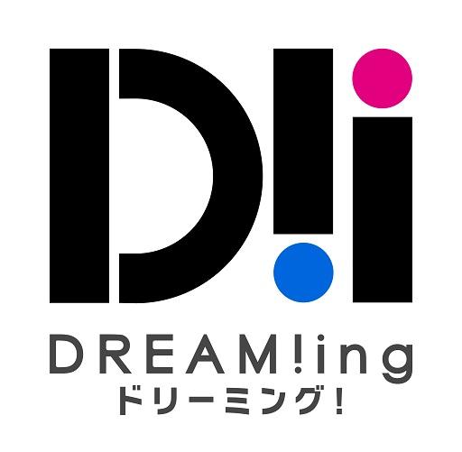 『DREAM!ing』が池袋をジャック!屋外広告を池袋駅に展開