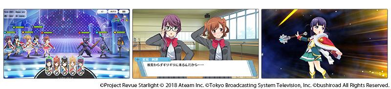『少女☆歌劇 レヴュースタァライト  Re LIVE 』事前登録開始!報酬は最大2,000スタァジェム!!