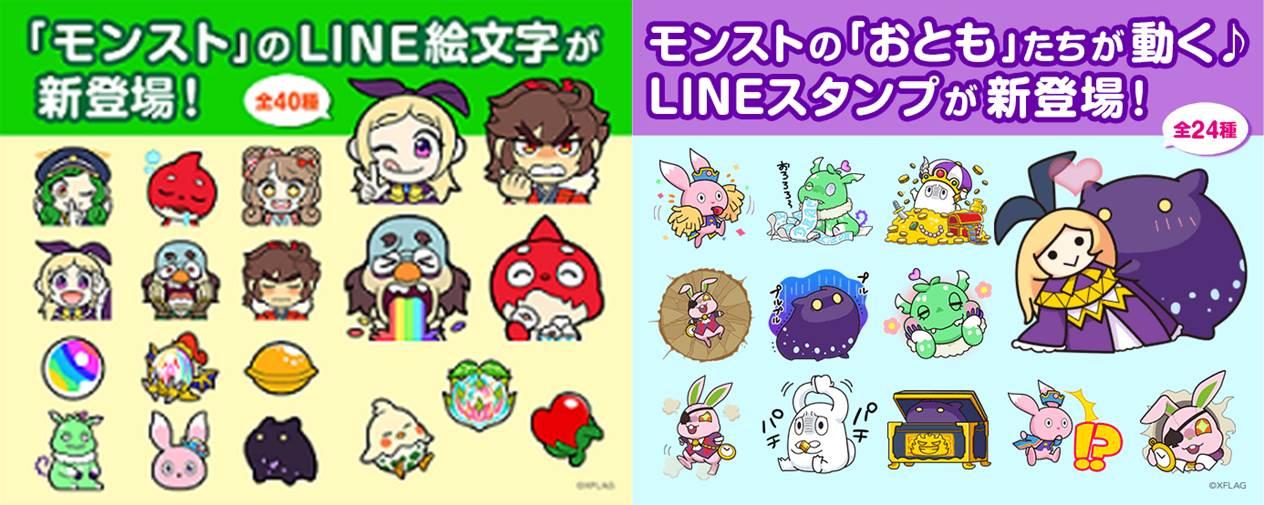 モンスト初のLINE絵文字&動くLINEスタンプが本日より配信開始!