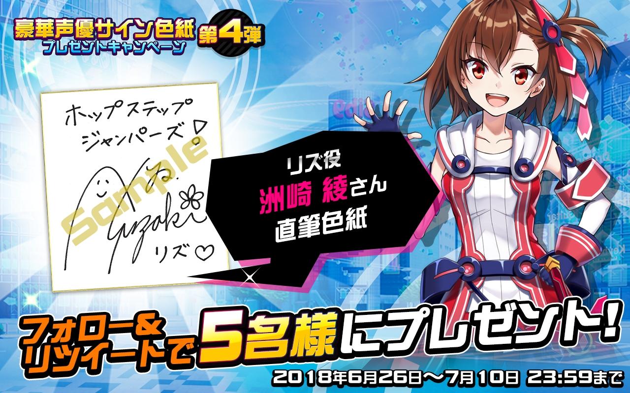 『ホップステップジャンパーズ』で洲崎綾さん&菅沼久義さんのサイン色紙プレゼントキャンペーンを実施!