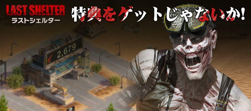 『Last Empire: War Z』の姉妹作『ラストシェルター』が明日6月28日(木)にリリース!
