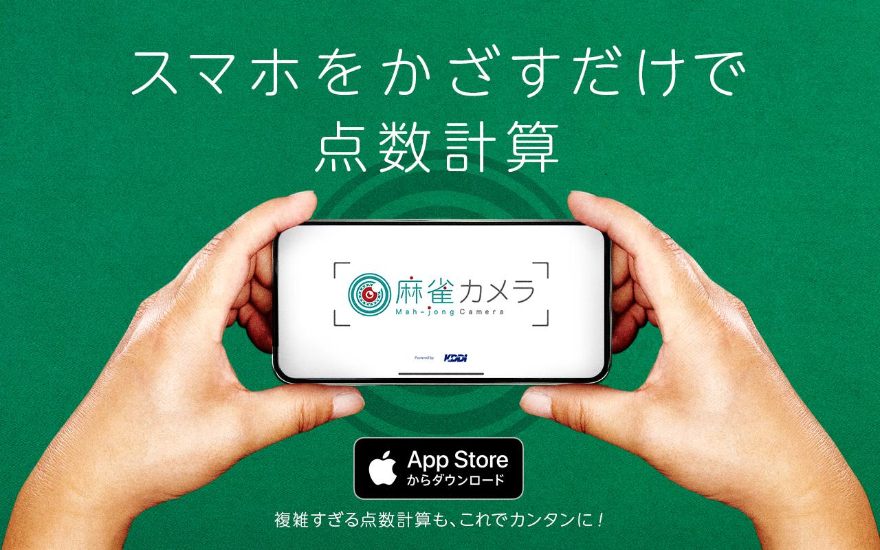 スマホをかざすだけで麻雀の点数計算ができる「麻雀カメラ」がApp Storeにて配信開始!