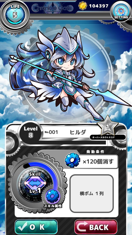 キャラクターの育成要素を加えた新作3マッチパズル『クロニクルゲート』が6月30日(土)配信決定!