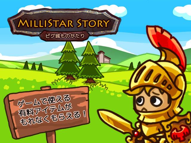 3つのモードが画面分割で同時展開する放置型RPG『ピグ城ものがたり』本日配信開始!