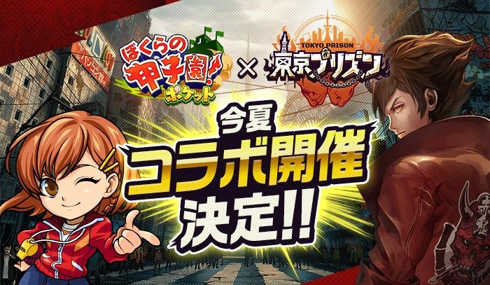 ぼくポケが『東京プリズン』とコラボ決定!投票イベントをスタート!
