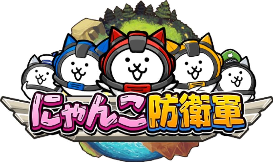 にゃんこ大戦争のシューティング『にゃんこ防衛軍』がLINE QUICK GAMEにてリリース決定!