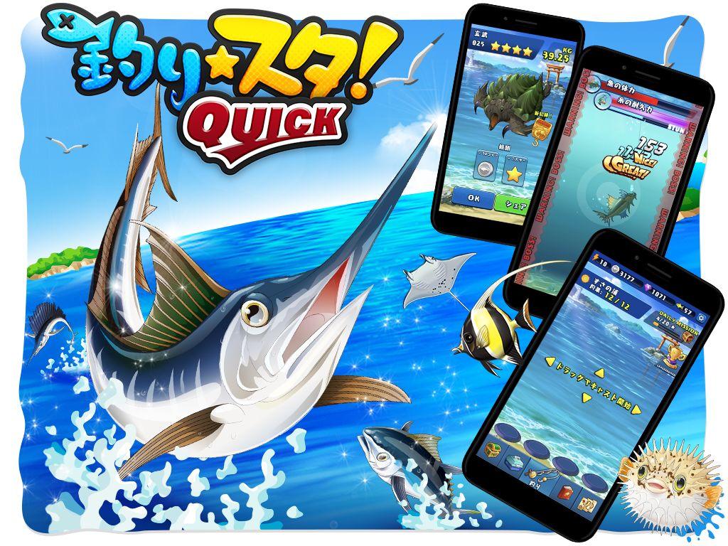 LINEで遊べる『釣り★スタ QUICK』が今夏配信決定!