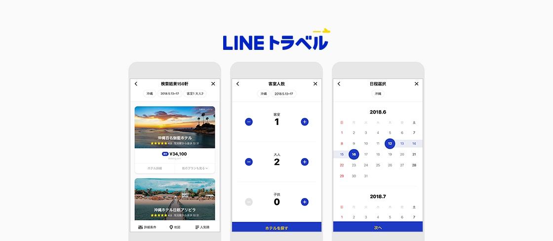 【LINE CONFERENCE 2018発表まとめ】LINE上でゲームがプレイできるLINE QUICK GAMEに注目!