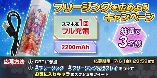 『フリージング エクステンション』CBT参加者限定のプレゼントキャンペーンを実施!
