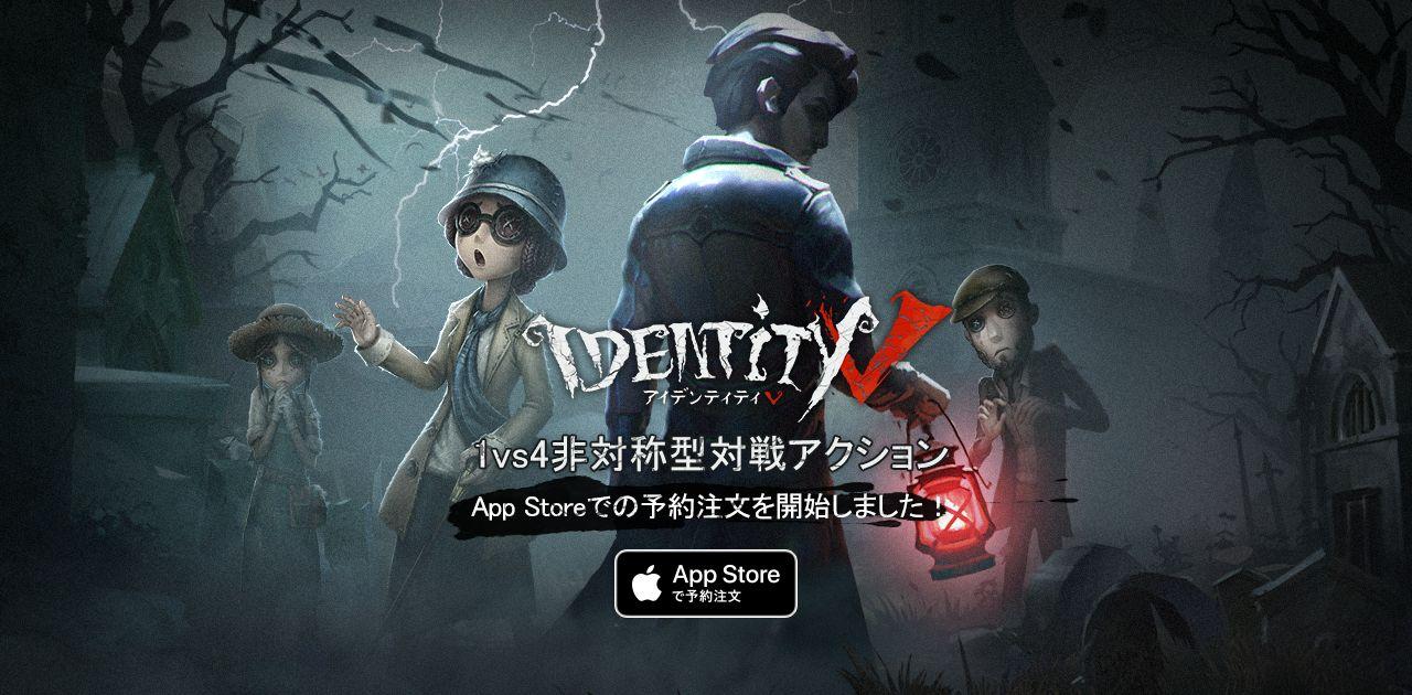 『Identity V』iOS版の配信が7月5日(木)に決定!事前登録は80,000人を達成