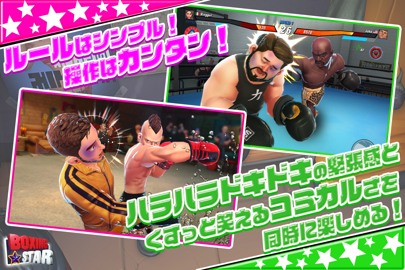 オリジナルHIPHOPサウンドが楽しめる『ボクシングスター』今年夏配信予定!事前登録も開始!