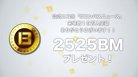 #コンパス【ニュース】:新ヒーロー「イスタカ」登場!新カード出現率アップのUR2倍ガチャも実施!