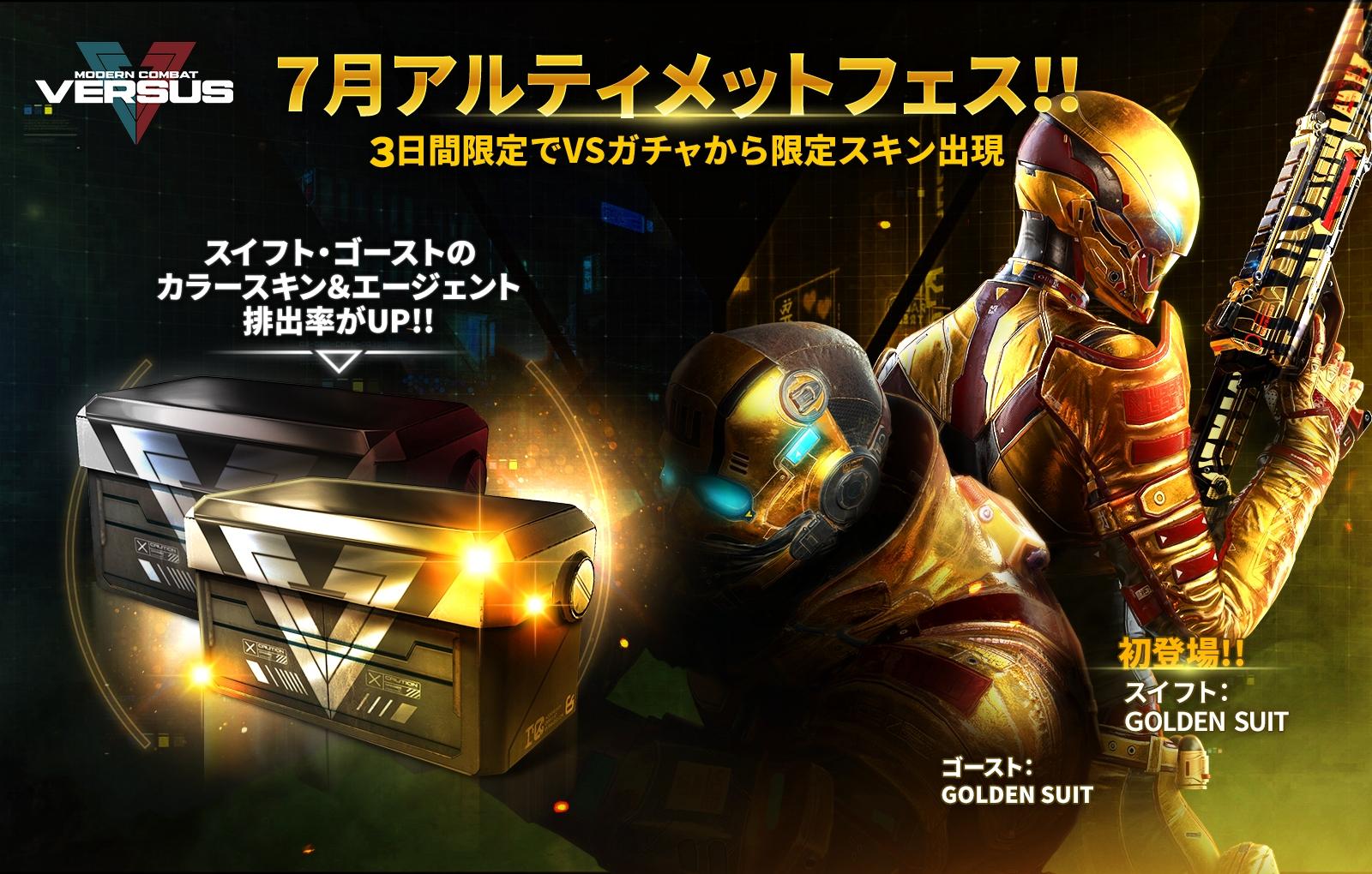 『モダコンVS』でスイフトの新スキン「GOLDEN SUIT」が登場!