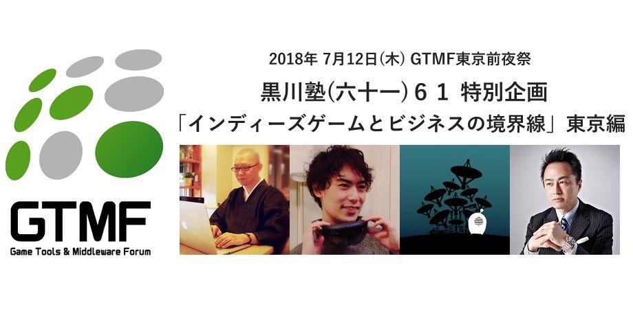 7月12日の「黒川塾61」に『ひとりぼっち惑星』のところにょりらインディーゲームクリエイターが集結!