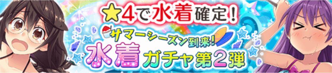 [8/17更新]暑さもふっ飛ぶスマホゲームの水着キャラまとめ2018