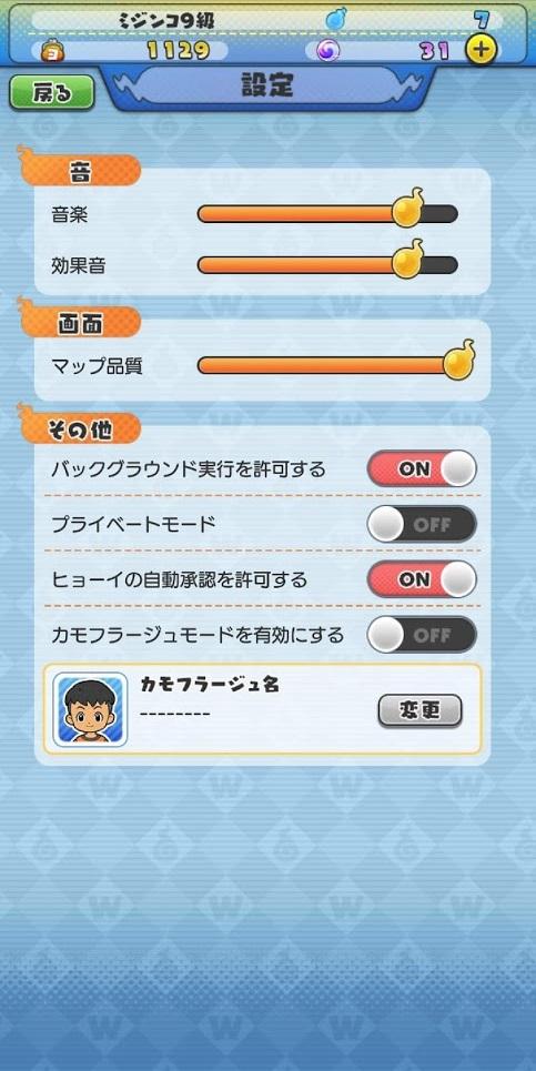 妖怪ウォッチ ワールド【ゲームレビュー】