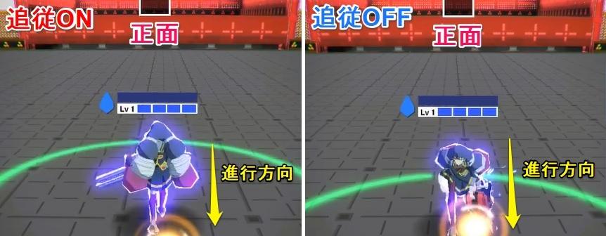 #コンパス【中級者攻略】: 戦い方が変わる「追従」機能!ON・OFFの違いを知ってライバルと差をつけよう!!