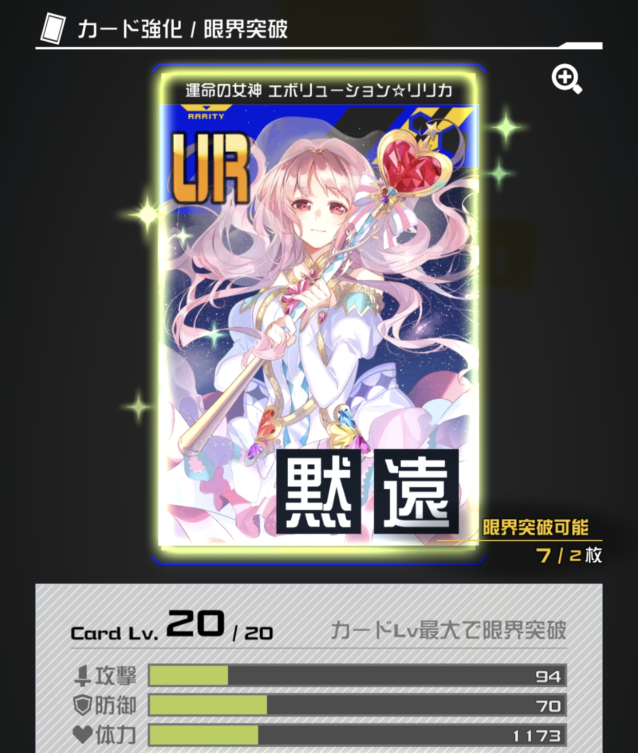 #コンパス【カード】:イスタカモチーフの新URカードと6月のバランス調整カードを徹底解剖!!