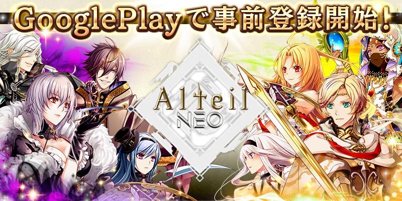 『アルテイルNEO』がGoogle Playで事前登録開始!事前登録報酬も追加!