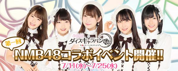 『AKB48ダイスキャラバン』でNMB48とのコラボイベントが開催決定!