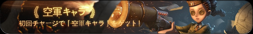 『Identity V』iOS版が本日7月5日13:00に正式リリース!事前登録者数は15万人を突破!!
