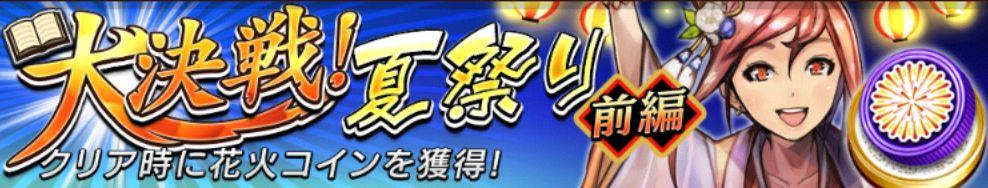 逆転オセロニア【攻略】: 「大決戦!夏祭り(前編)」攻略速報