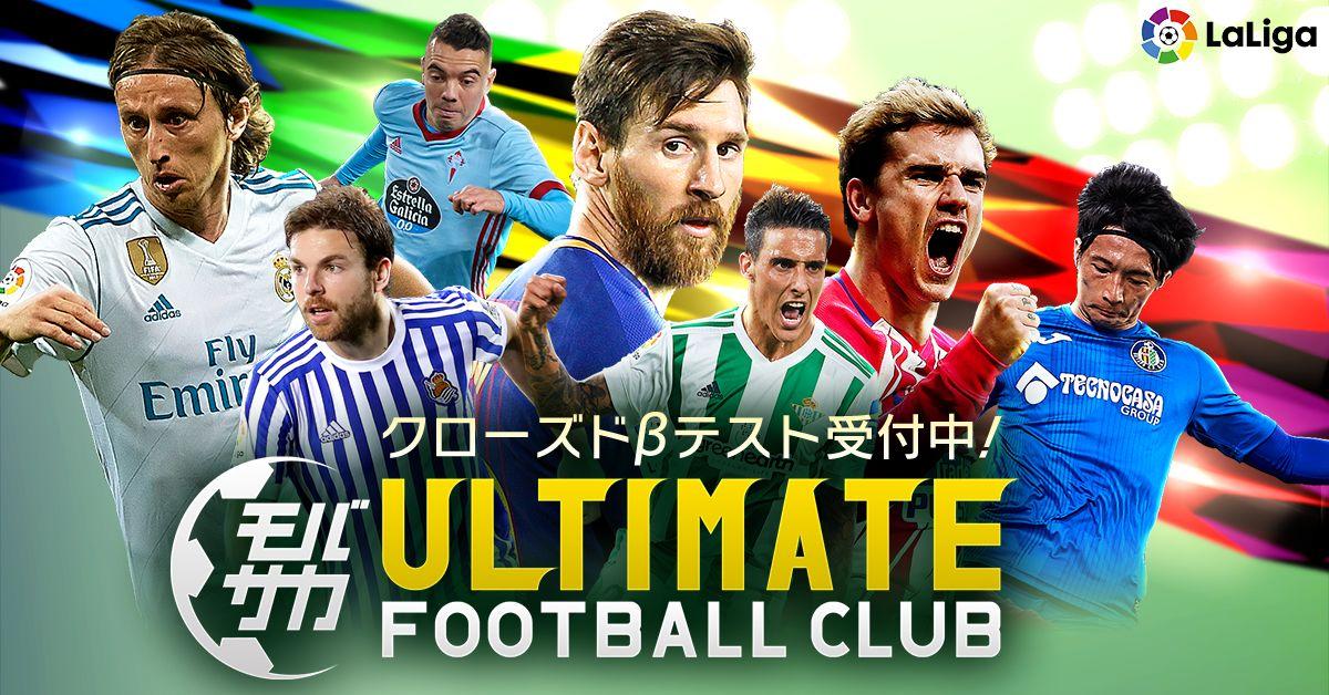 『モバサカ ULTIMATE FOOTBALL CLUB』クローズドβテストの参加者を募集開始!