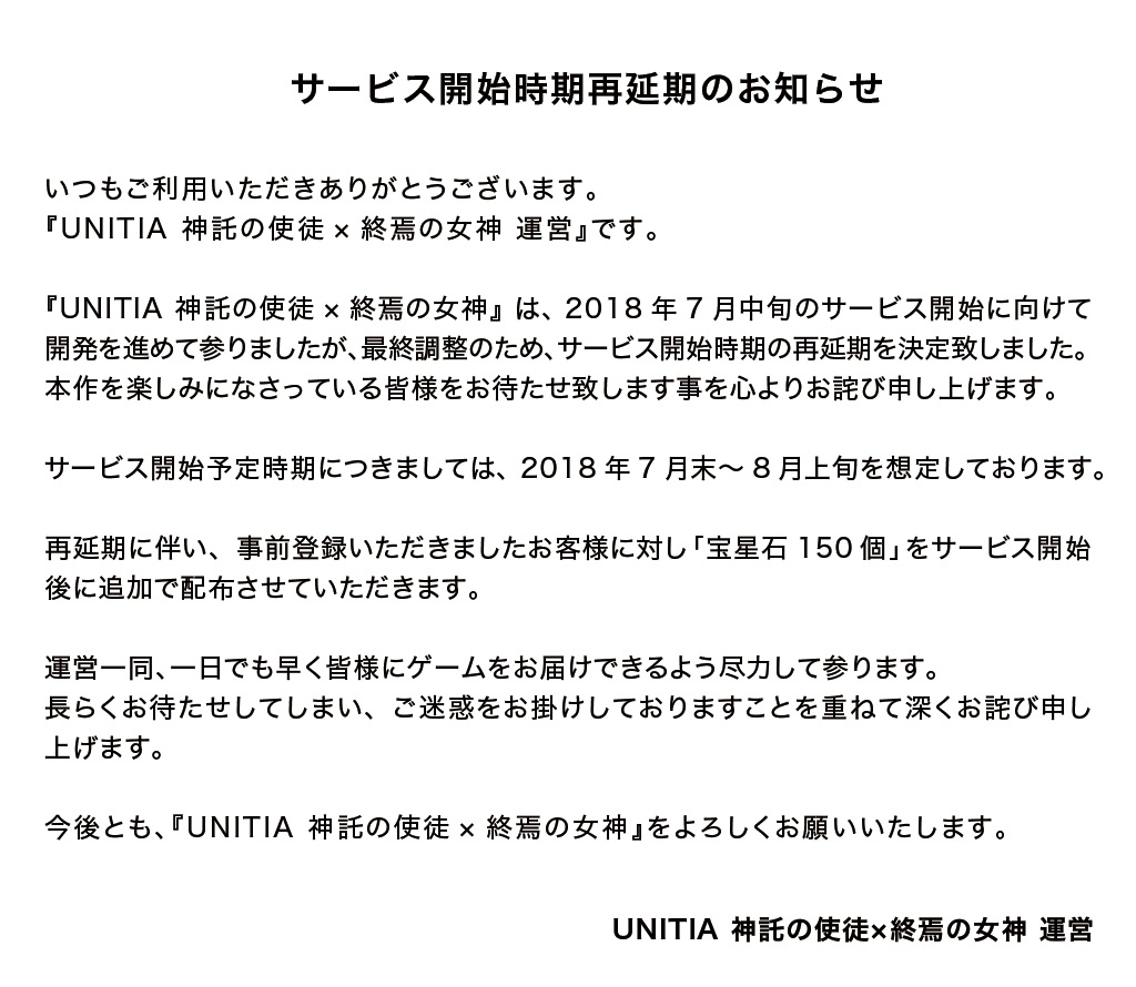 新作RPG『UNITIA 神託の使徒×終焉の女神』配信延期でガチャ5回追加!