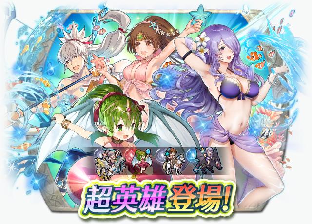 『FEヒーローズ』7月10日より水着姿の「カミラ」「チキ」「リンダ」「タクミ」が登場!