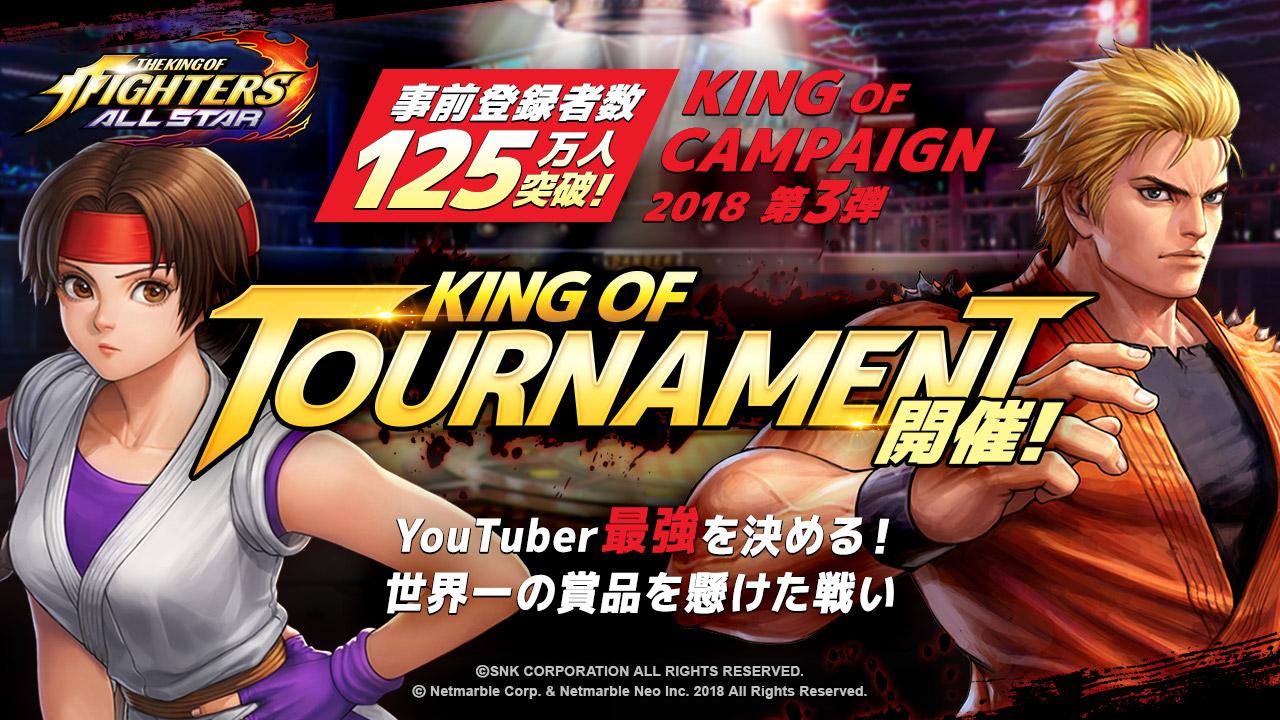 YouTuber最強を決める戦い!「KING OF TOURNAMENT」が開催決定!!
