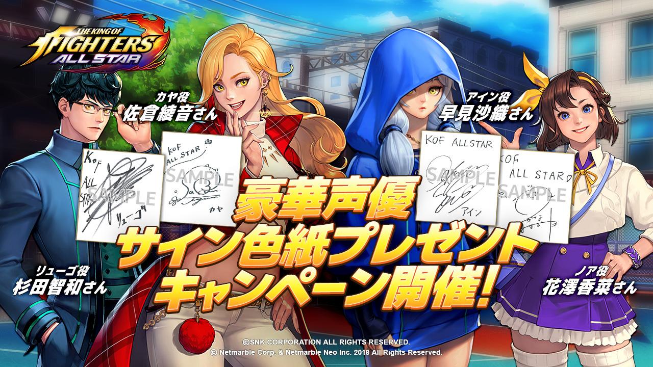 『KOF ALLSTAR』が杉田智和さんらの豪華声優陣のサイン入り色紙が当たるキャンペーンを開催!