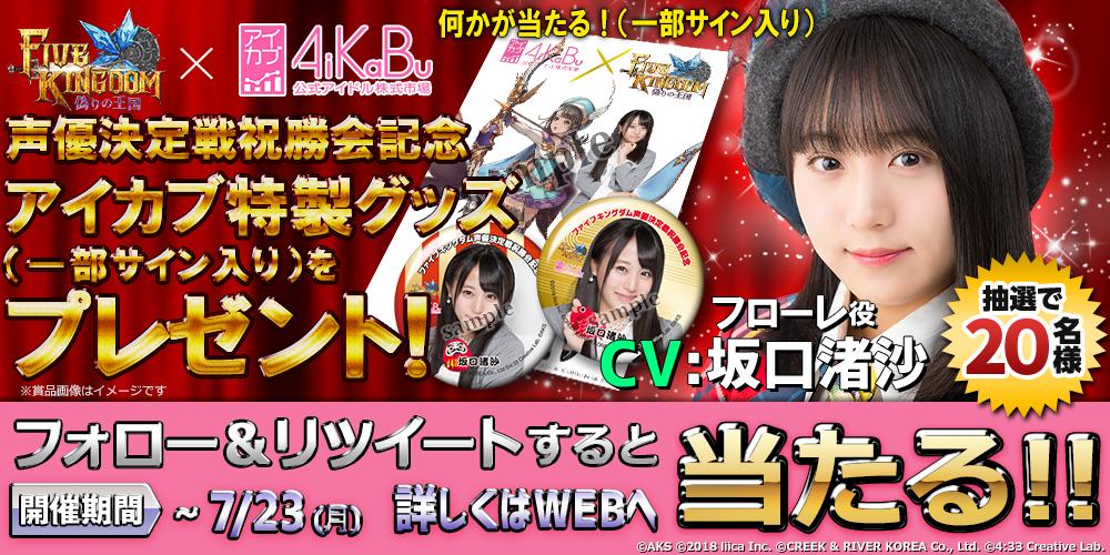 『ファイブキングダム―偽りの王国―』AKB48坂口渚沙が演じるフローレのイラスト公開!
