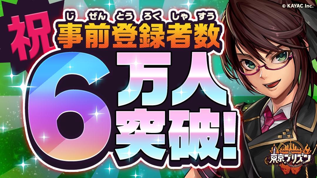 『東京プリズン』事前登録者数6万人突破!次の特典まであと1万人!!