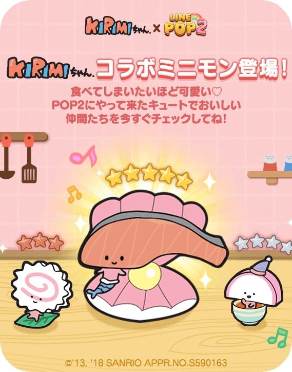 『LINE POP2』が「KIRIMIちゃん.」とコラボスタート!!