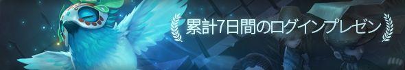Android版『Identity V』配信開始!新サバイバー「オフェンス」も登場!
