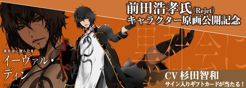 フジゲームス新作RPG『Project7』でイーヴァル・ディン(声優:杉田智和)が初公開!