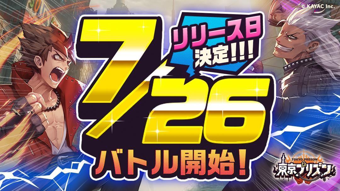 『東京プリズン』7月26日(木)にリリース決定!