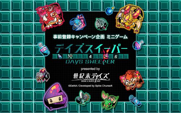 『世紀末デイズ』公式サイトでミニゲーム公開!上坂すみれサイン色紙が当たる!