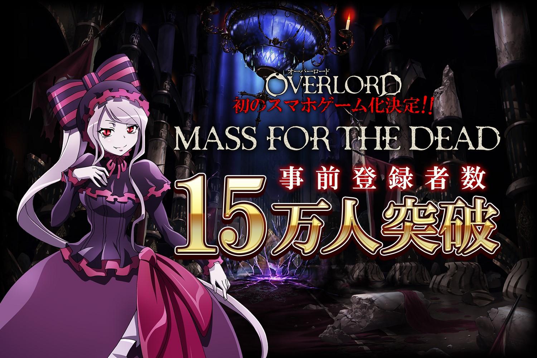 新作RPG『MASS FOR THE DEAD』ゲーム化記念特番が7月16日配信!