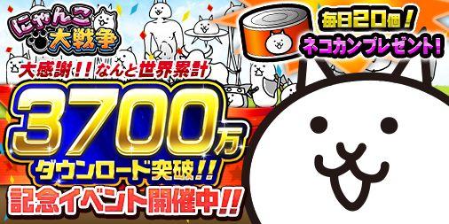 『にゃんこ大戦争』が3,700万DL突破!記念に毎日ネコカン20個プレゼント!!