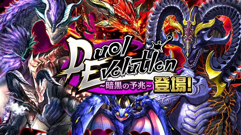 『逆転オセロニア』特設サイトで新情報が毎週公開!暗黒スキルの竜駒イベントも開催!