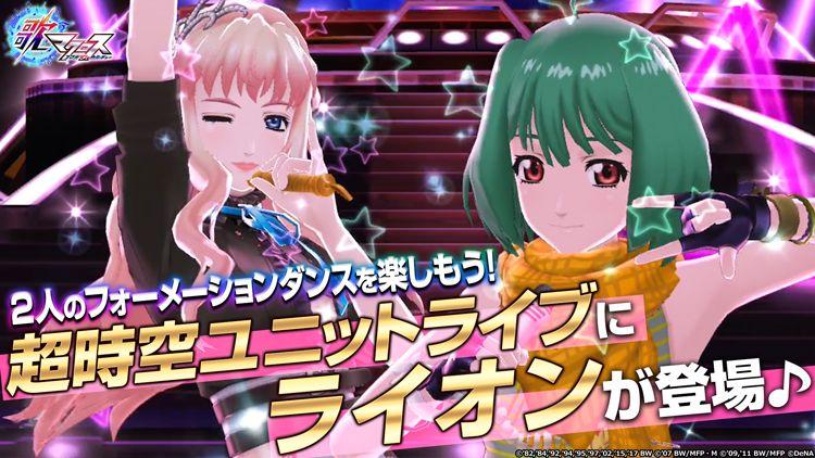 『歌マクロス』人気曲「ライオン」のフォーメーションダンスを楽しめる新イベントが開催!