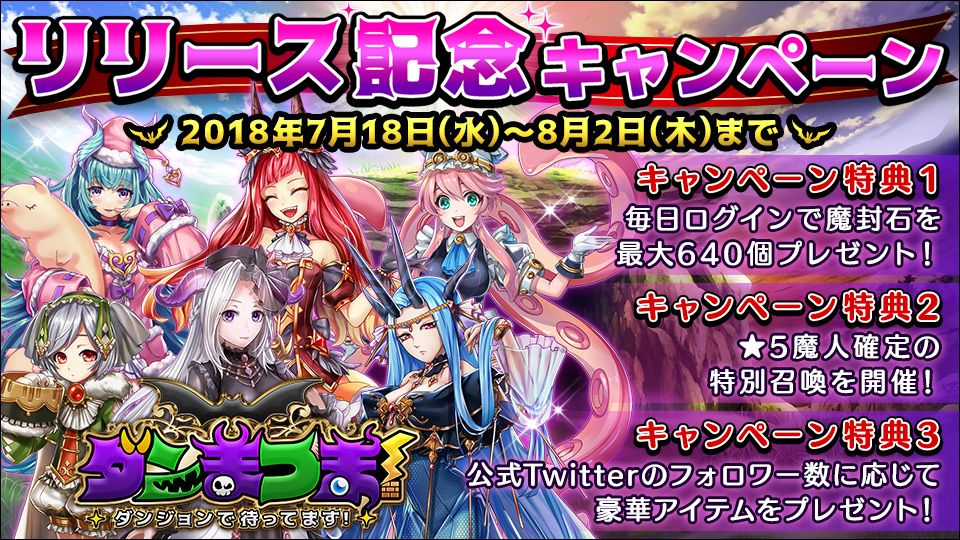 タワーディフェンスRPG『ダンまつま!』本日配信開始!星5魔人確定召喚を実施中!!