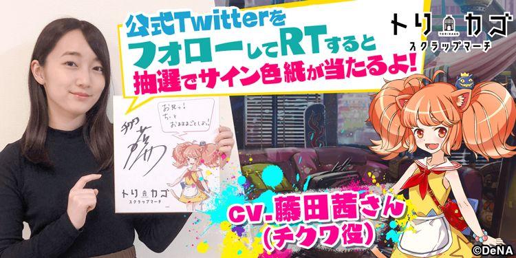 『トリカゴ スクラップマーチ』声優サイン色紙プレゼント!第1弾は富田美憂さん!