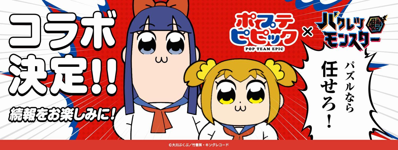 コロプラ新作『バクレツモンスター』事前登録スタート!『ポプテピピック』とのコラボも決定!!